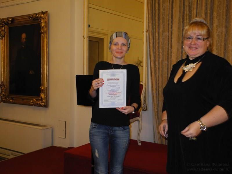 Вручение диплома Президентом Союза русскоязычных литераторов Австрии Мариной Калашниковой