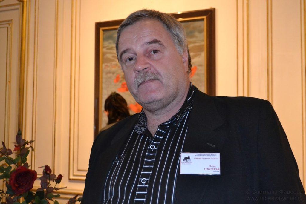 Олег Гонозов, писатель и журналист