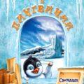 Книга «Случай в Пингвинии» рекомендована для чтения в Международный день птиц