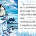 10 января — День обучения танцам пингвинов. «Книжный шкаф детям! Обзоры лучших детских книг!»