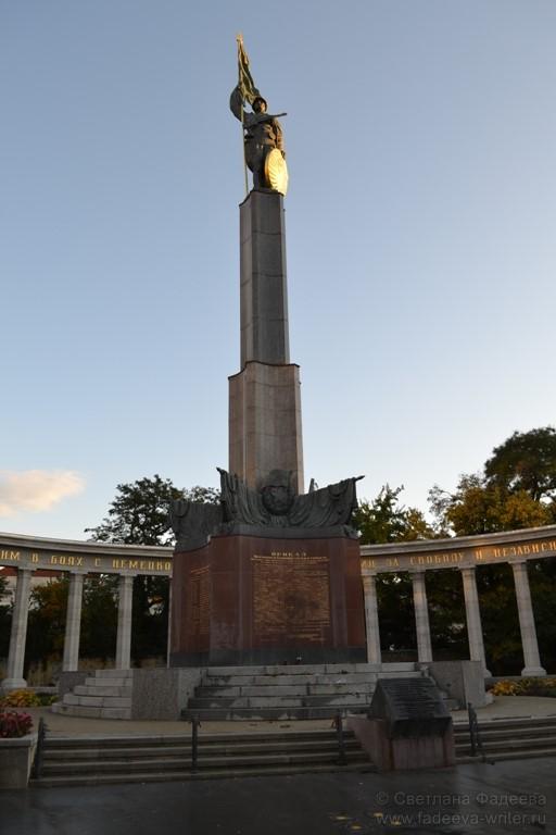 Памятник Алёше