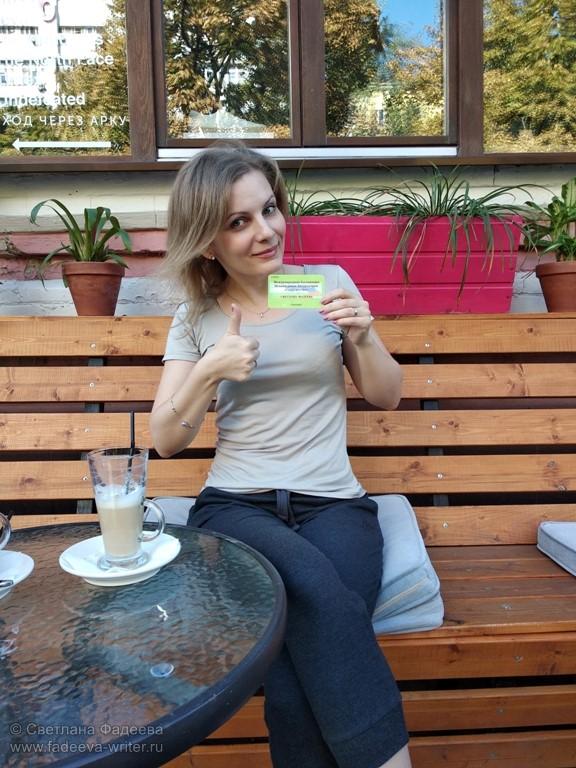 Детский писатель Светлана Фадеева присоединилась к Международной Ассоциации Независимых Литераторов «Содружество»