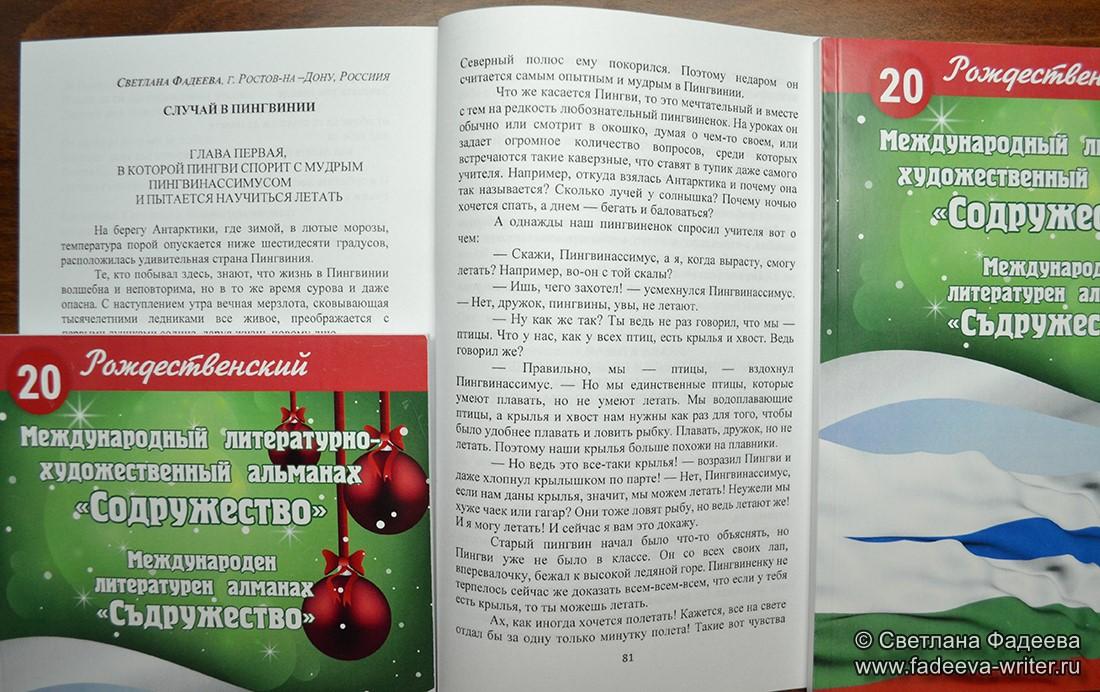 Детская сказка «Случай в Пингвинии» в литературно-художественном альманахе «Содружество»