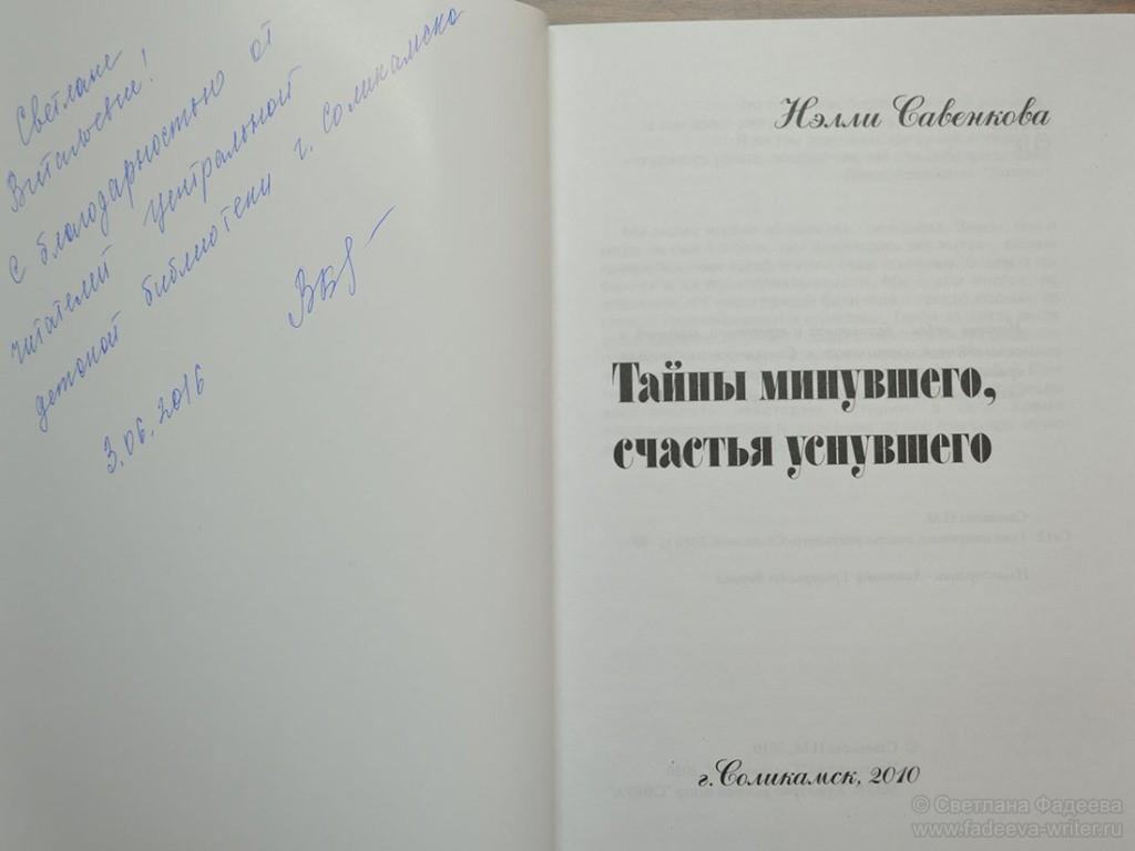 Нечаянный подарок от читателей соликамской библиотеки