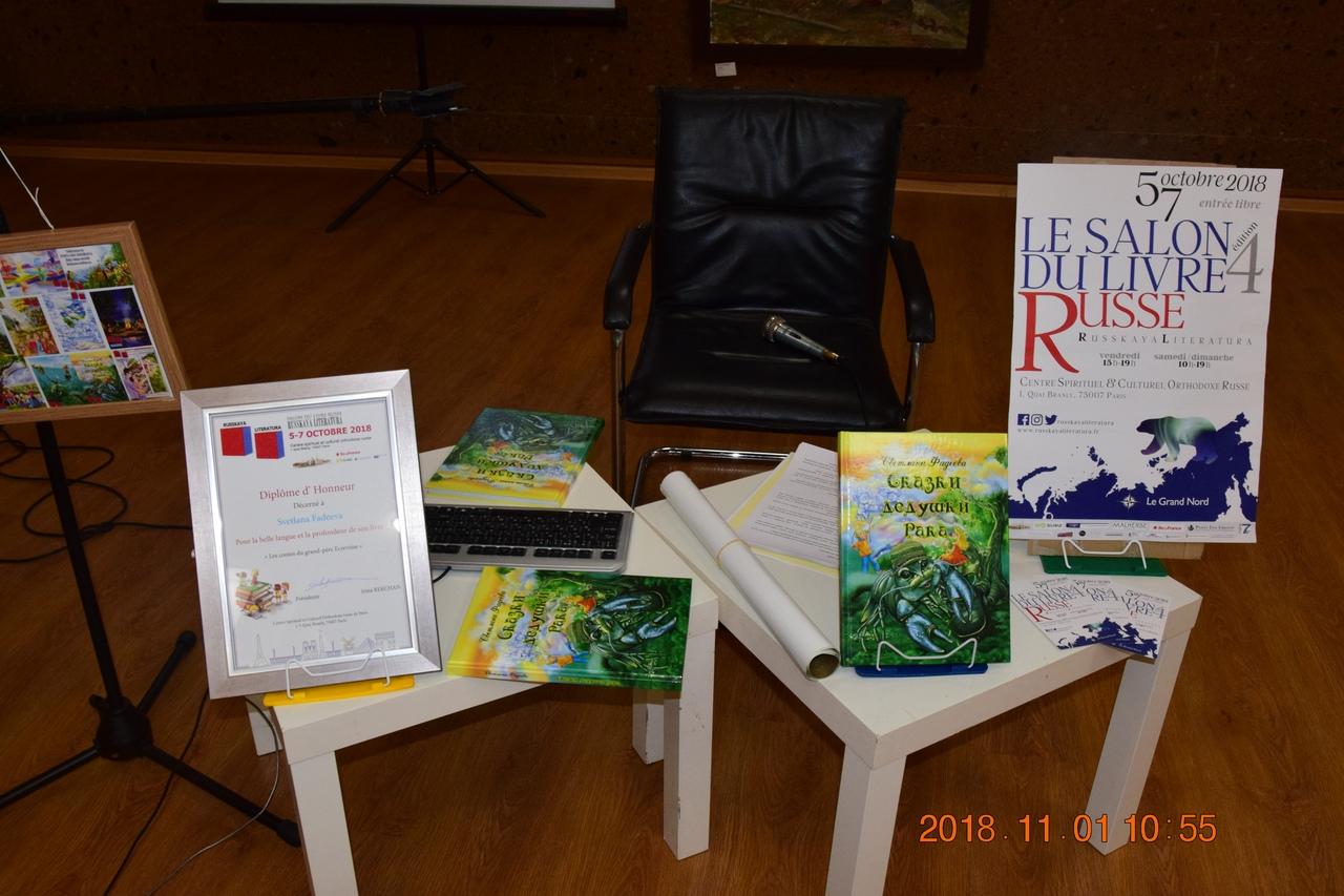 О том, как прошла презентация книги «Сказки дедушки Рака» в публичной библиотеке