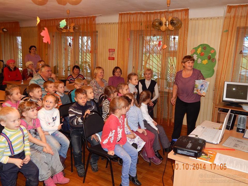 Онлайн-встреча с детской писательницей Светланой Фадеевой
