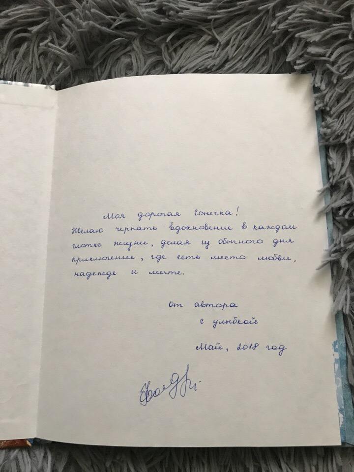 Подарок от писательницы