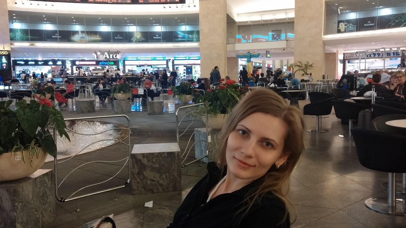 Фонтан в Аэропору им. Давида Бен-Гуриона (Тель-Авив)