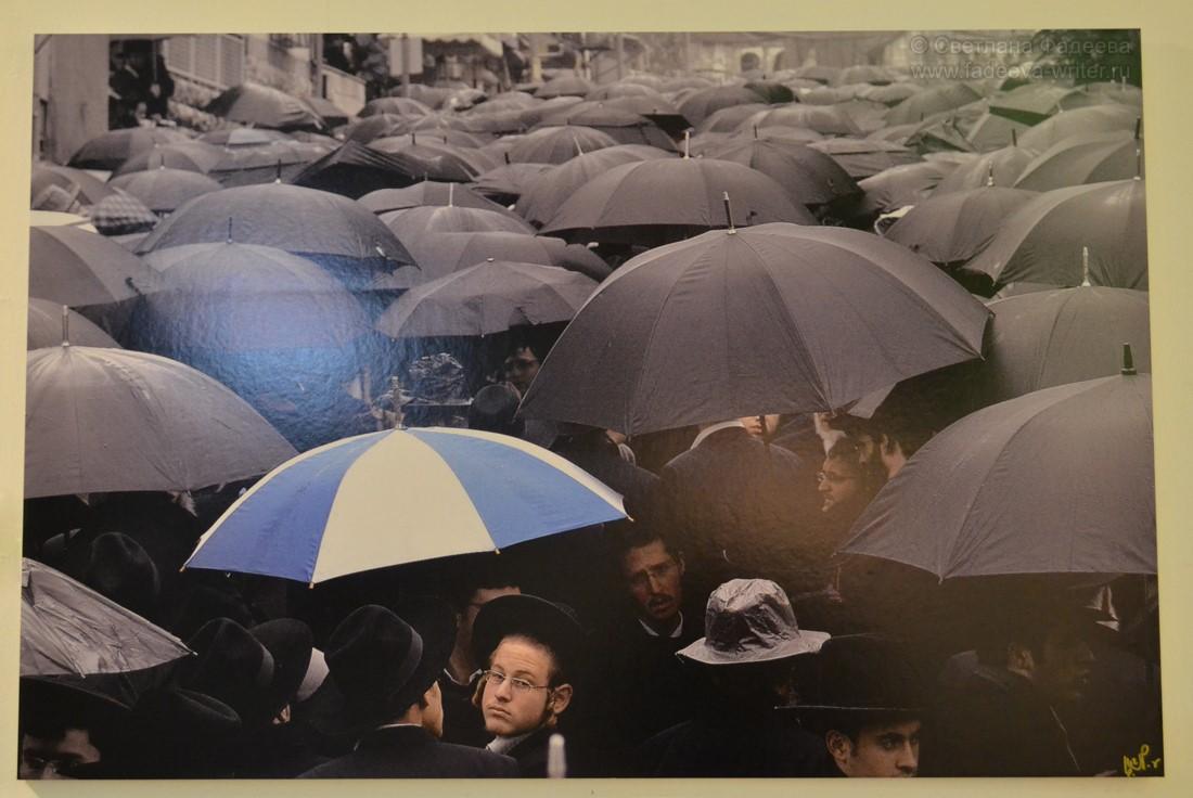 Фотовыставка. Иерусалим