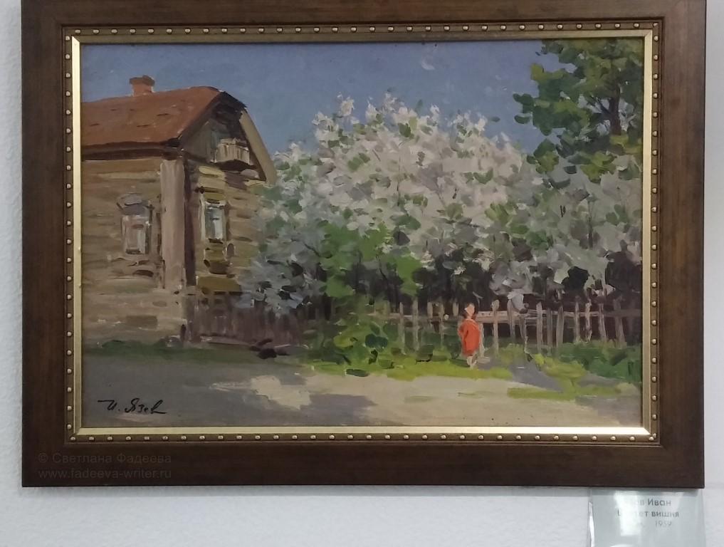 И. Язев «Цветёт вишня», 1959 г., к., м.