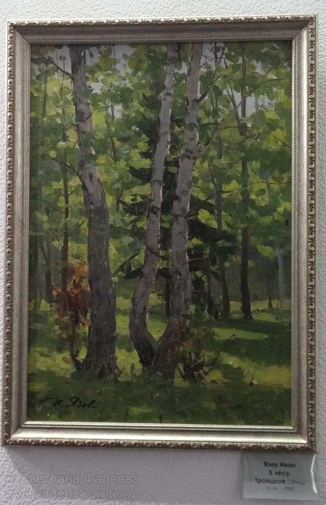 И. Язев «В лесу. Троицкое» /этюд/, 1962 г., к., м.
