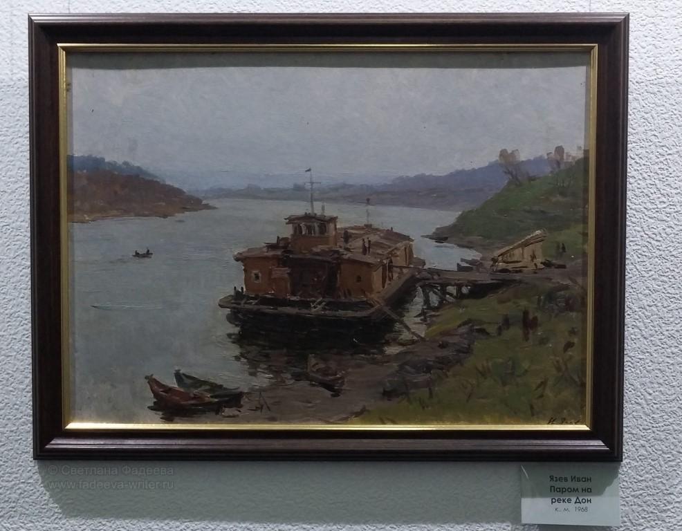 И. Язев «Паром на реке Дон», 1968 г., к., м.