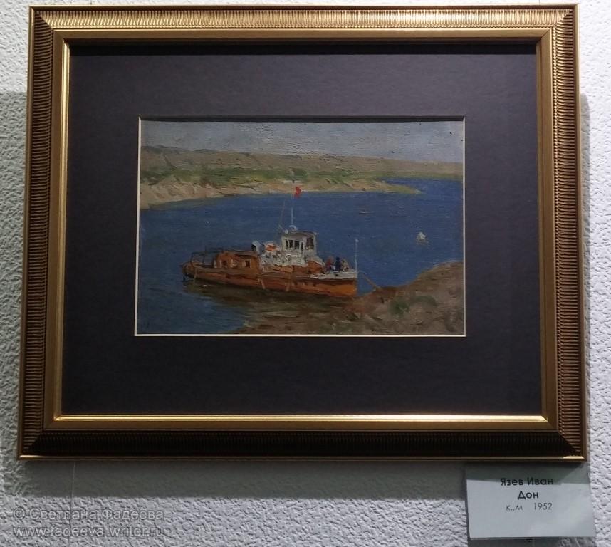 И. Язев «Дон», 1952 г., к., м.