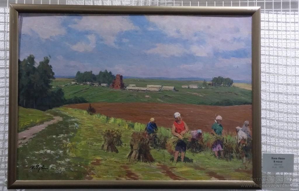 И. Язев «В поле» /эскиз/, 1972 г., к., м.