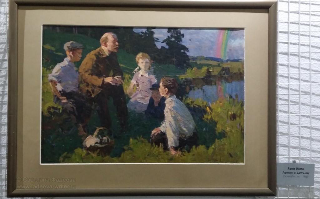 И. Язев «Ленин с детьми» /эскиз/, 1963 г., к., м.