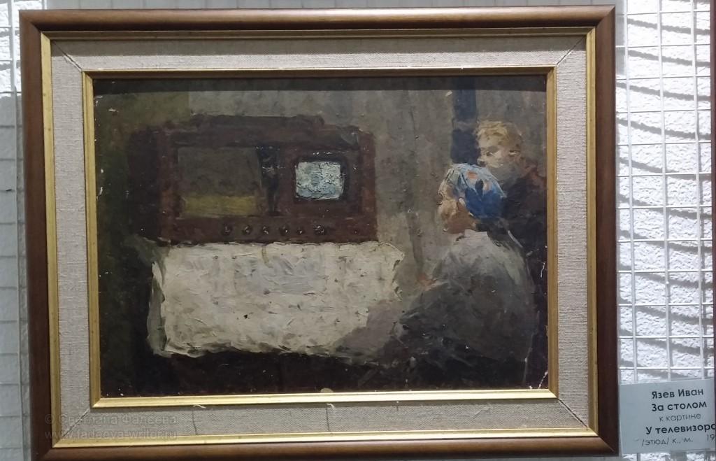 И. Язев «За столом» к картине «У телевизора» /этюд/, 1952 г., к., м.