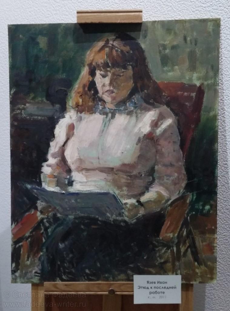 И. Язев «Этюд к последней работе», 2011 г., к., м.