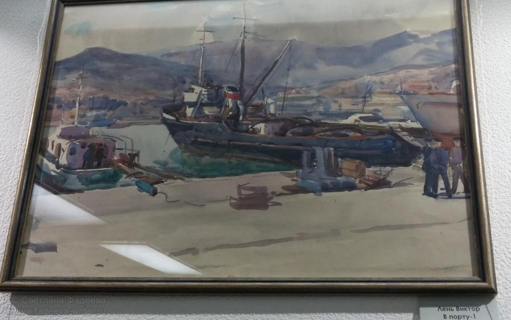 В. Лень «В порту — 1»