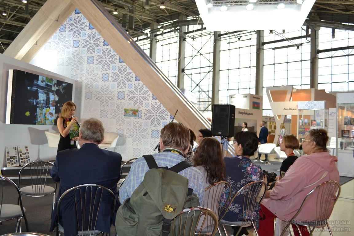 Презентация книг детской писательницы Светланы Фадеевой «Лесной обед» и «Сказки дедушки Рака» на 32-й ММКВЯ