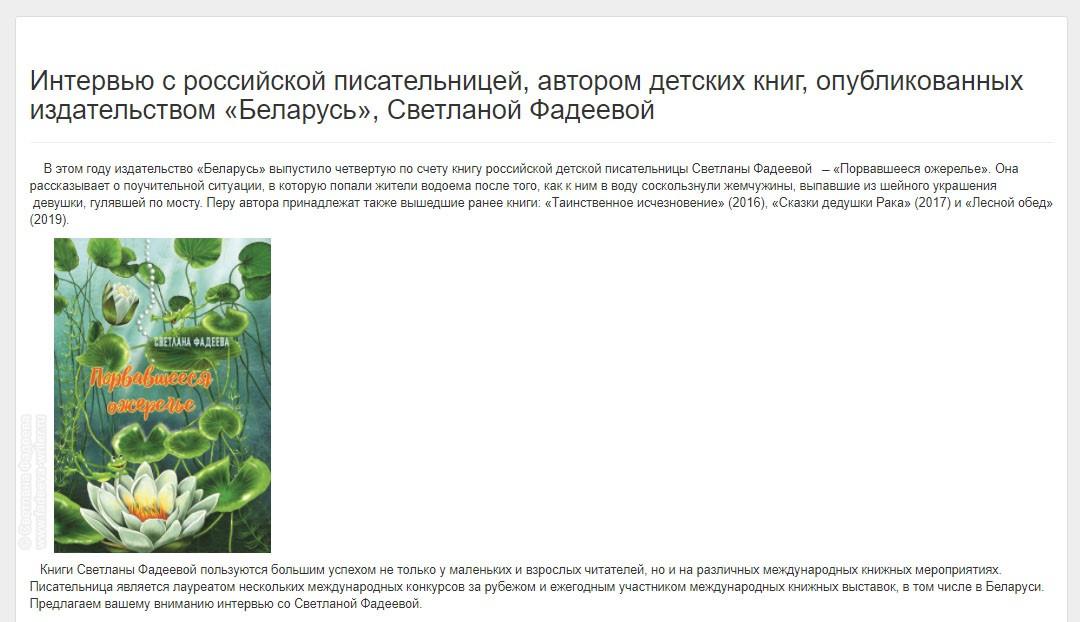 Интервью с российской писательницей, автором детских книг, опубликованных издательством «Беларусь», Светланой Фадеевой