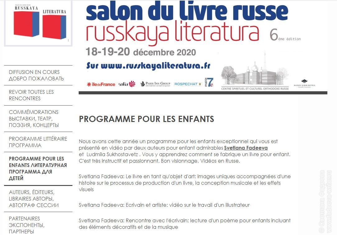 Книжная выставка русской литературы в Париже 2020 / Salon du Livre russe « Russkaya Literatura » à Paris