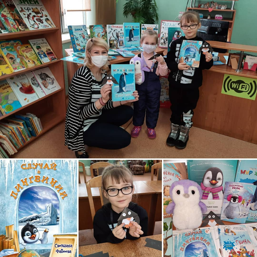 Детская библиотека № 6 им. В. Витки. «Случай в Пингвинии»