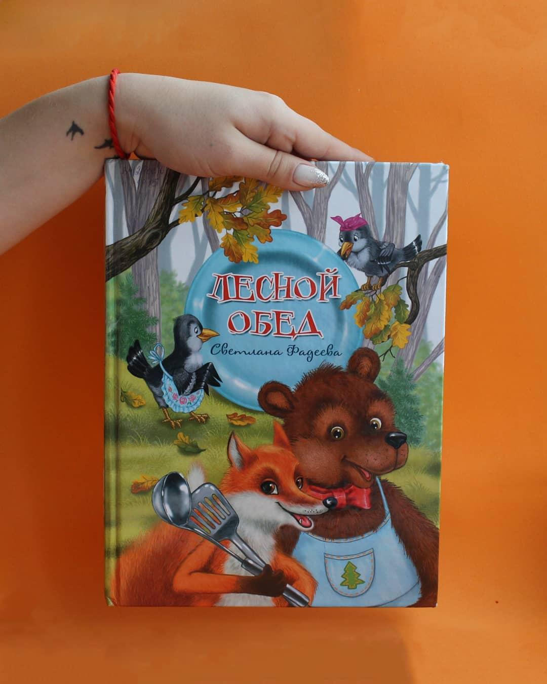 Детская библиотека Белоозёрска. «Лесной обед»