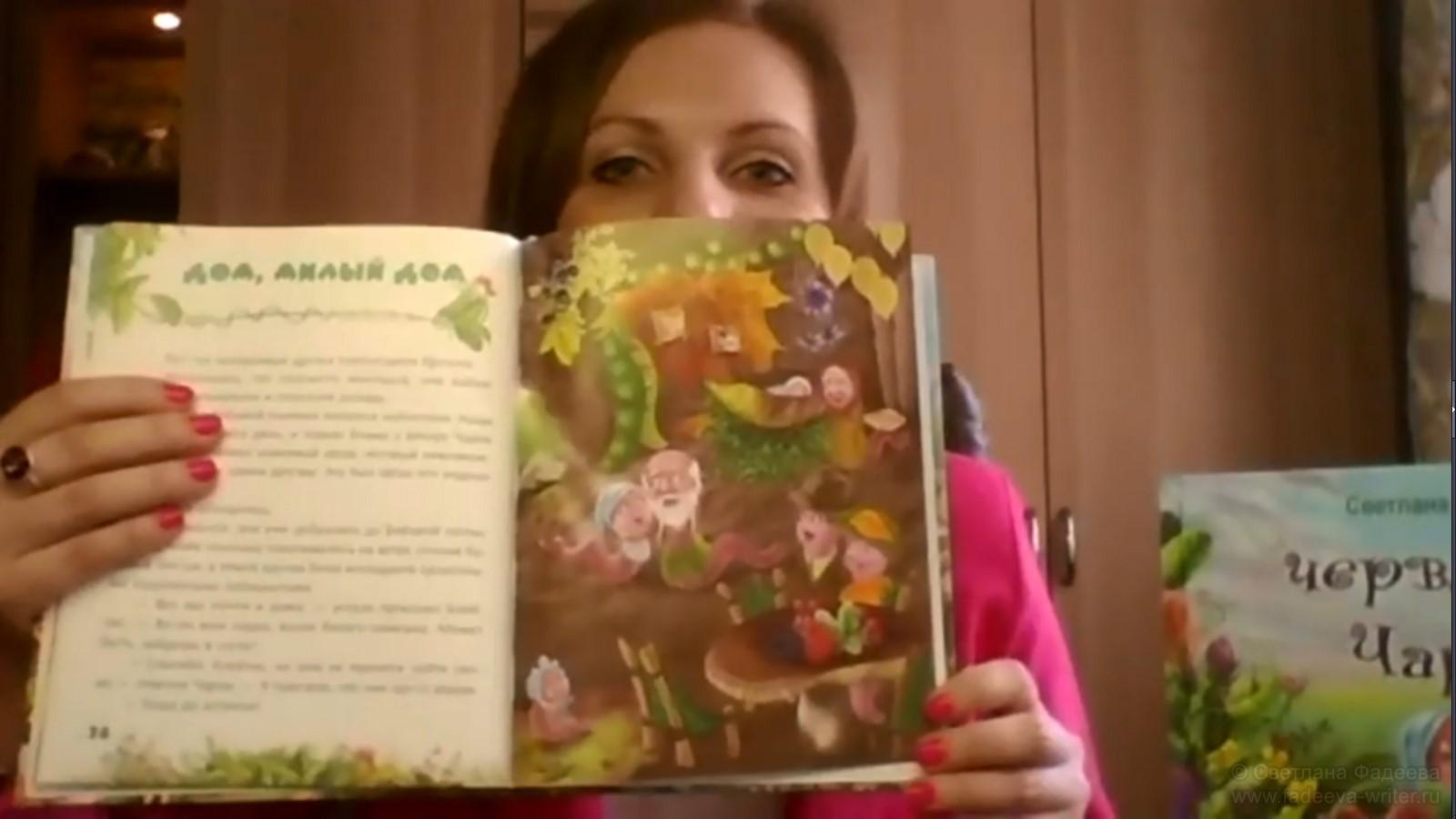 Встреча с детским читательским клубом «Филипок» (Иордания)