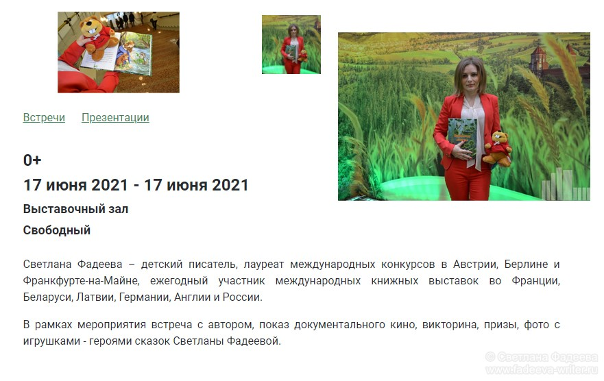 Презентация книги детского писателя Светланы Фадеевой «Порвавшееся ожерелье» в публичной библиотеке